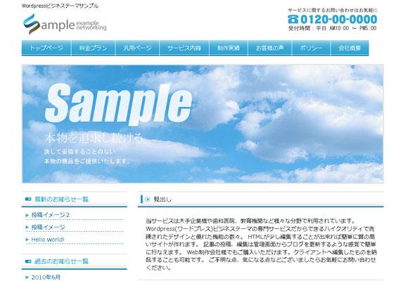 無料テーマ no 001 フレッシュblue wordpress ワードプレス ビジネス