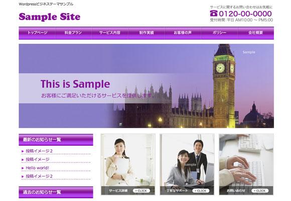 wordpress ワードプレス テーマ no 194 ビジネスpurple wordpress