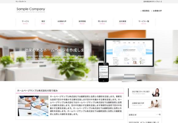 wordpress ワードプレス テーマ no 397 ビジネスpink wordpress