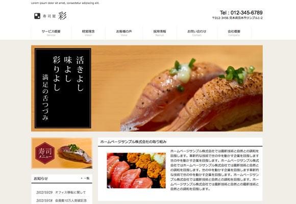 wordpress ワードプレス テーマ no 468 和風黒 wordpress ワード