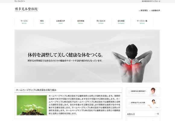 wordpress ワードプレス テーマ no 602 整体白 wordpress ワード